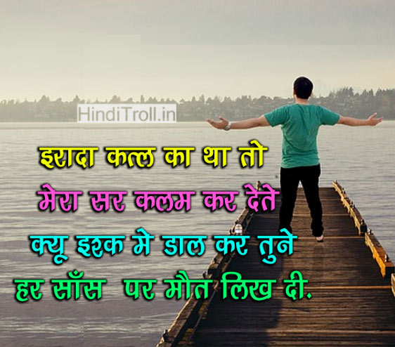 Small Sad Love Quotes In Hindi : Love Sad Sms In Hindi Auto Design Tech