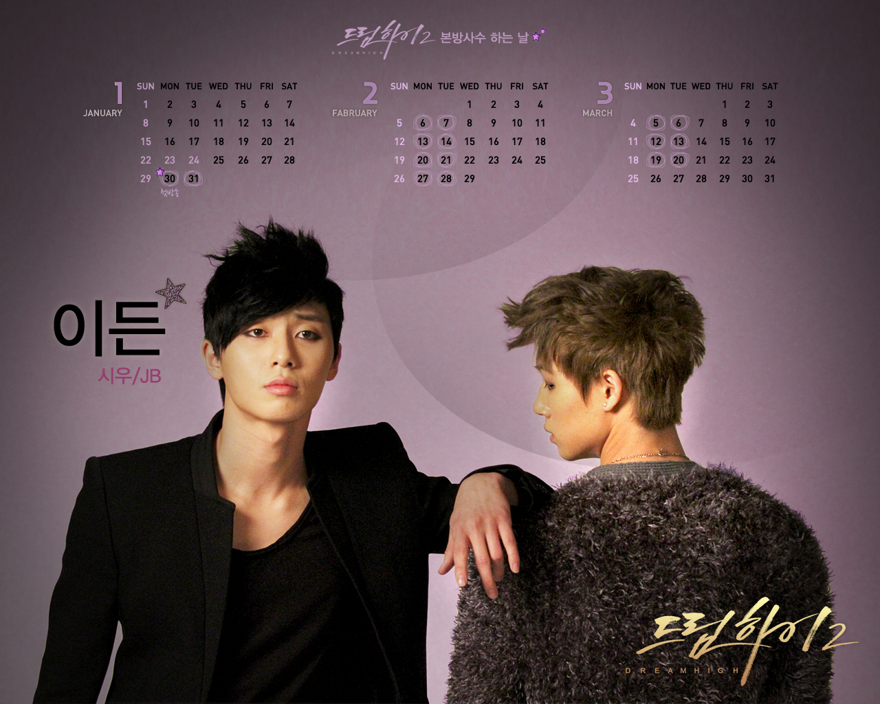 korean drama overload: dream high 2 teaser, wallpapers, calendars