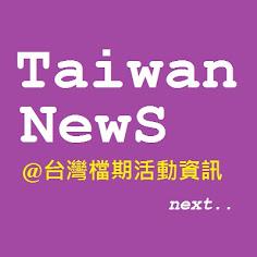 【 Taiwan New'S_2017 】