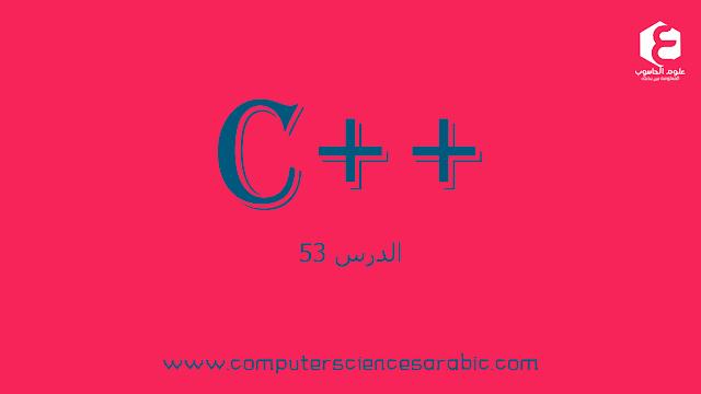دورة البرمجة بلغة ++C الدرس 53 : Methods and Class Members part 2