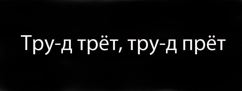 Tru-D