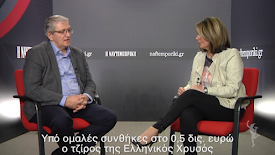 Ο Δημήτρης Δημητριάδης, CEO της Ελληνικός Χρυσός, στη «Ν»
