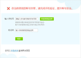 Frozen Sina Weibo Account Picture