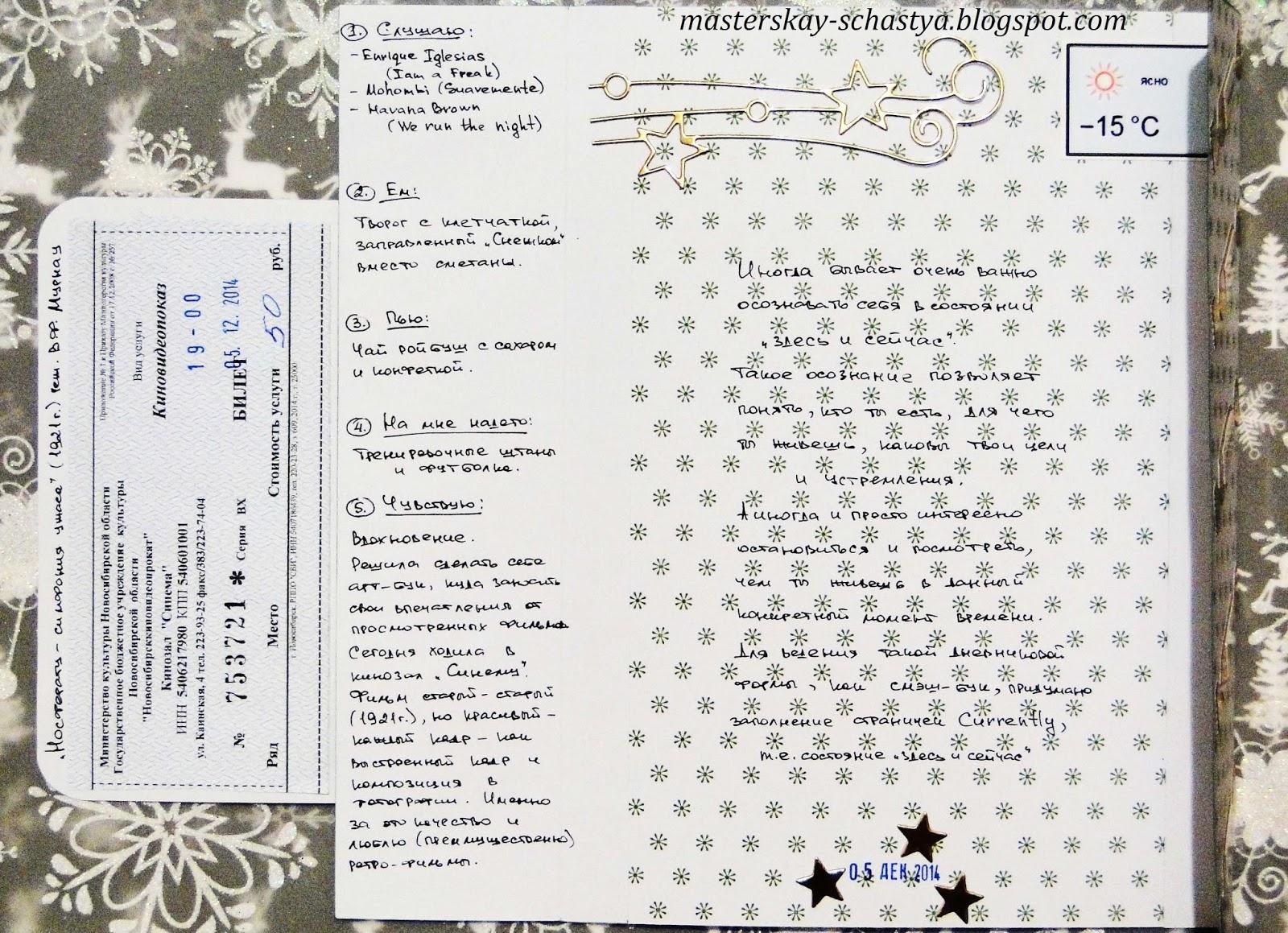 http://masterskay-schastya.blogspot.com/2014/12/DecemberDaily5.html