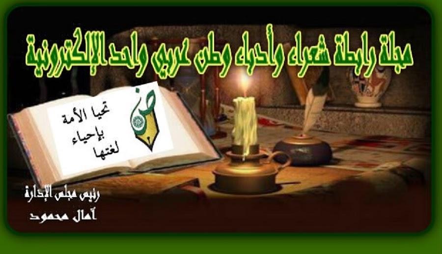 مجلة رابطة شعراء وأدباء وطن عربي واحد الالكترونية