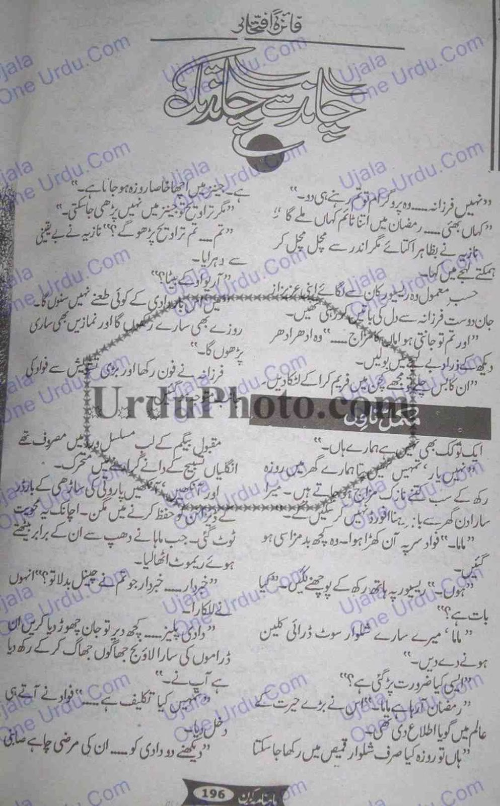 Chand se chand tak novel by Faiza Iftikhar pdf