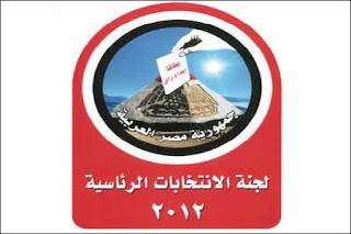 موقع انتخابات الرئاسة المصرية 2012 elections.eg