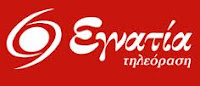 EGNATIA ΕΓΝΑΤΙΑ Tv Channel Live Streaming