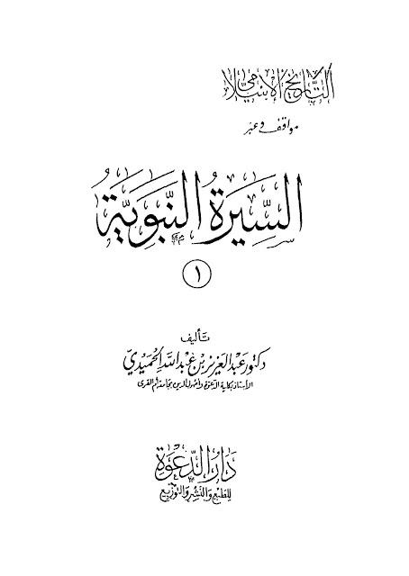 التاريخ الإسلامي مواقف وعبر: السيرة النبوية - عبد الله الحميدي pdf