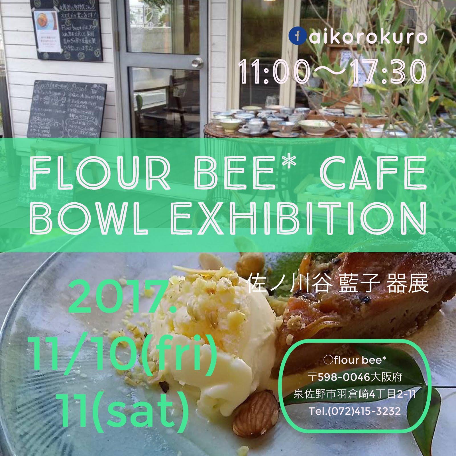 〇2017秋季-個展