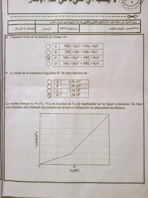 الاختبار الكتابي لولوج المراكز الجهوية - الفيزياء والكيمياء للثانوي التاهيلي 2014  4
