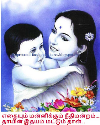 tamil tamil amma line and quotes best mothers quotes in tamil for