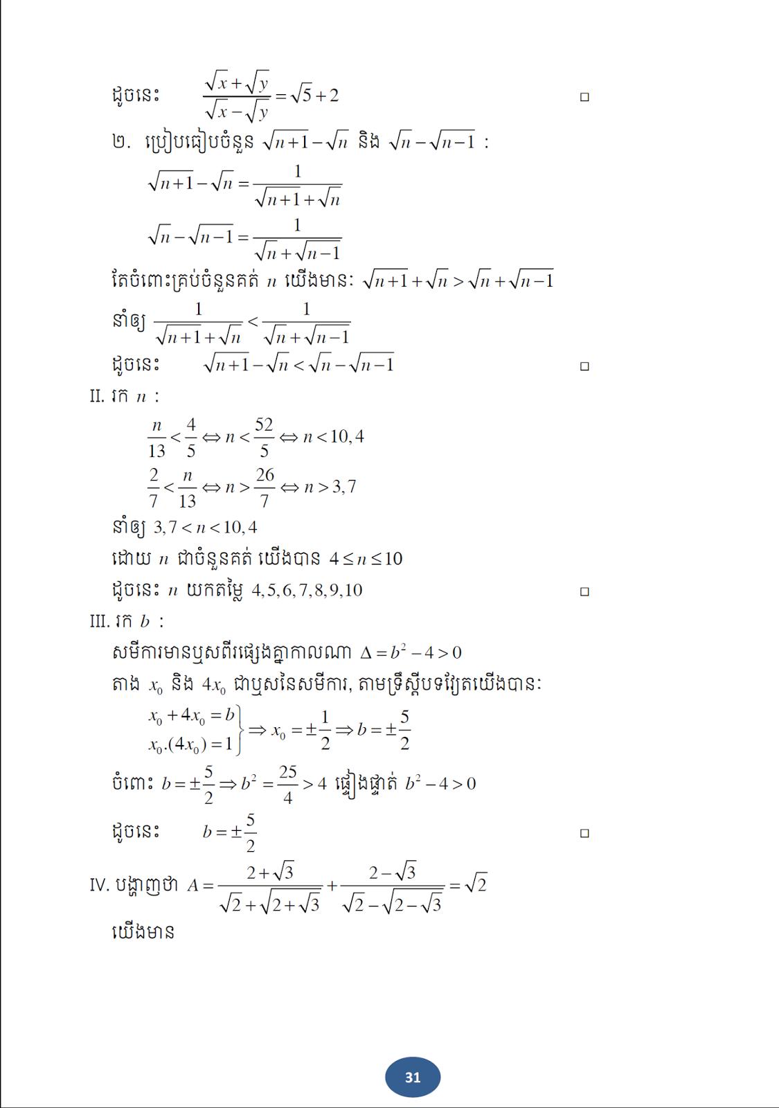 mathematics grade 11 exam papers and memos Karshan's maths-aid grade 11 exams papers & memos grade 10 exams papers grade 11 grade-11_paper_2_nov-2014-mathematics-p2-memo-engen-afrpdf.