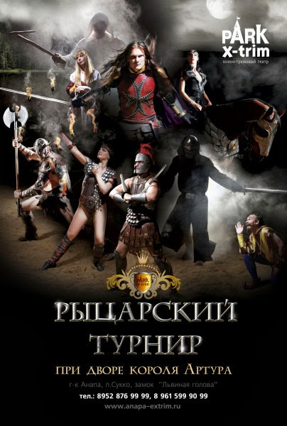 рыцарский турнир в Анапе