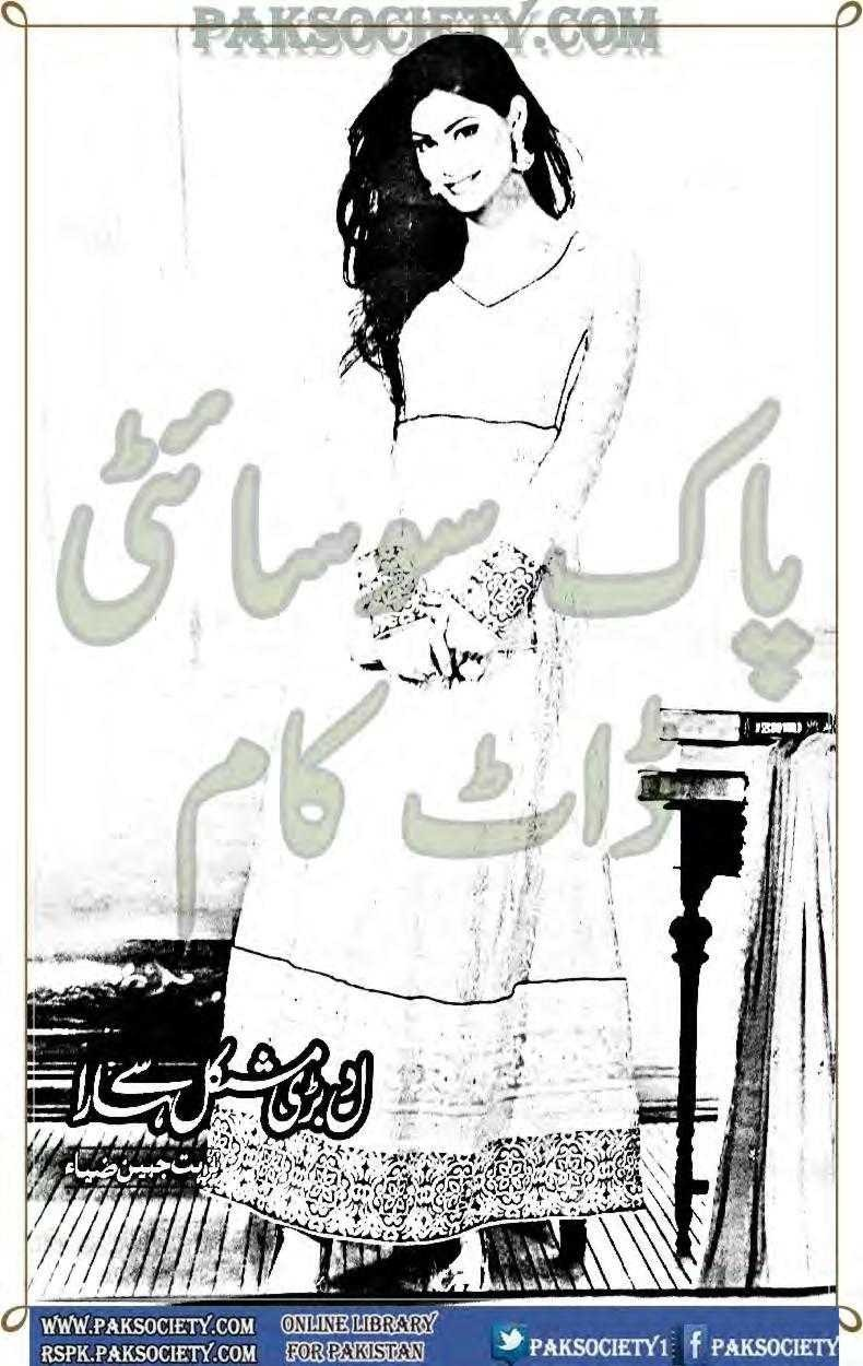 Dil bari mushkil se hara by Nuzhat Jabeen Zia Online Reading