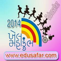 Khel Mahakumbh Online Registration 2014