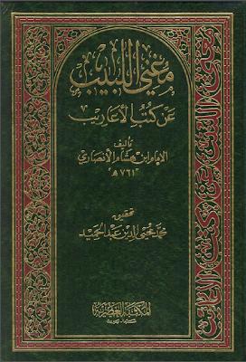 مغني اللبيب عن كتب الأعاريب - ابن هشام الأنصاري pdf