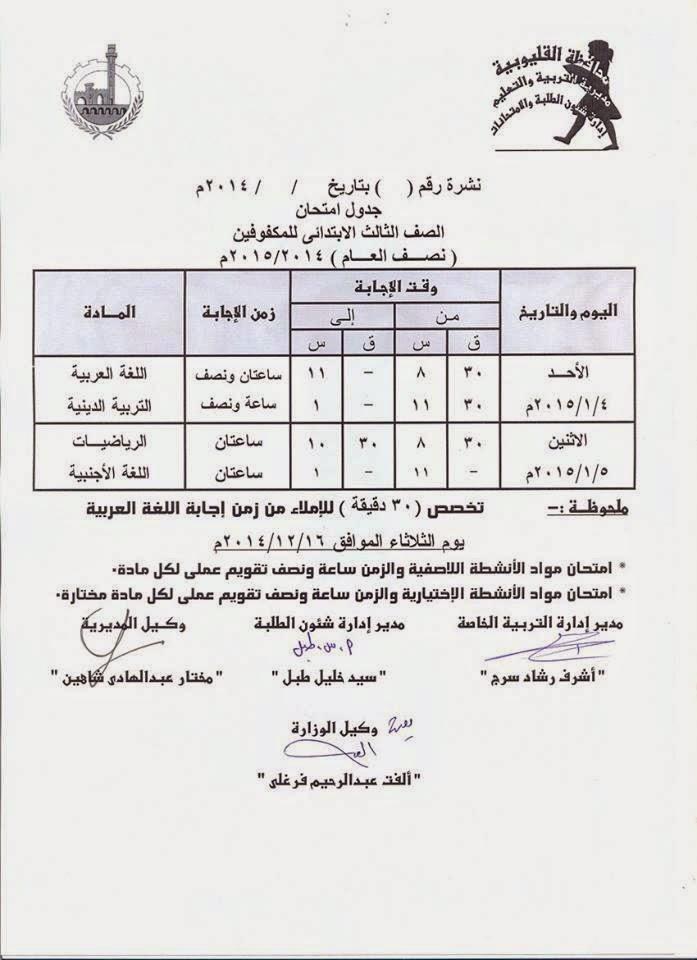 جداول امتحانات فرق ابتدائى الترم الأول 2015 لمحافظة القليوبية 10175947_65550206456