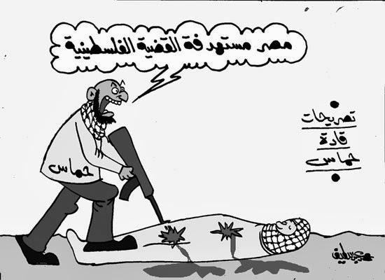 كاريكاتير عن حكم حظر انشطة حماس في مصر وتصريحات قيادات الحركة