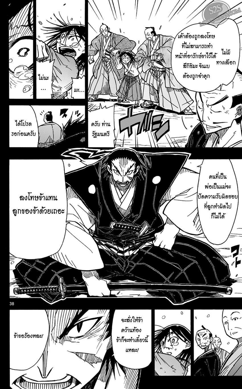 Joujuu Senjin!! Mushibugyo 1 TH ไปล่ะนะ!  หน้า 39