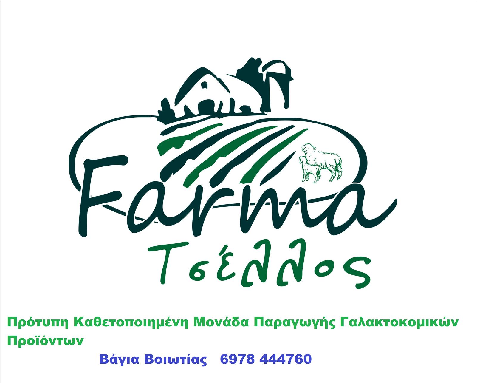 Πρότυπη Καθετοποιημένη Μονάδα Παραγωγής Γαλακτοκομικών Προϊόντων. Βάγια Βοιωτίας.   6978 444760.