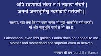 भगवान श्री राम का जीवन परिचय