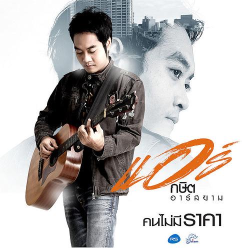 Download คนไม่มีราคา – แอร์ กษิต อาร์ สยาม + (Backing Track) 4shared By Pleng-mun.com