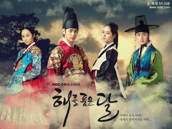 擁抱太陽的月亮(韓劇) The Moon That Embraces the Sun