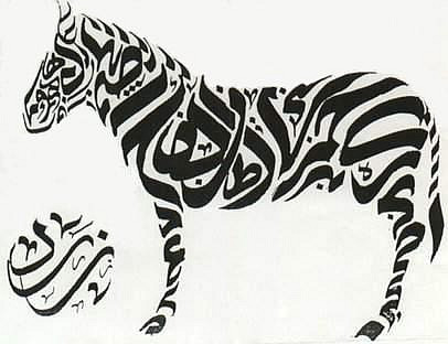 Imagenes Para Pintar De La Tolerancia T85aGd96E furthermore Calligraphie Arabe moreover How To Perform The Dhuhr Noon Prayer also Political Cartoons Seuss Photo additionally Friendship Symbols. on drawings of muslim