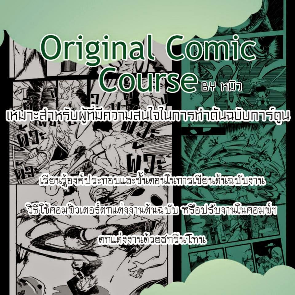 คอร์สเรียนวาดการ์ตูนญี่ปุ่น - Original Comic