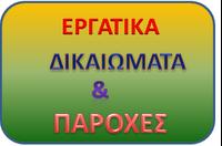 ΕΡΓΑΤΙΚΑ ΔΙΚΑΙΩΜΑΤΑ