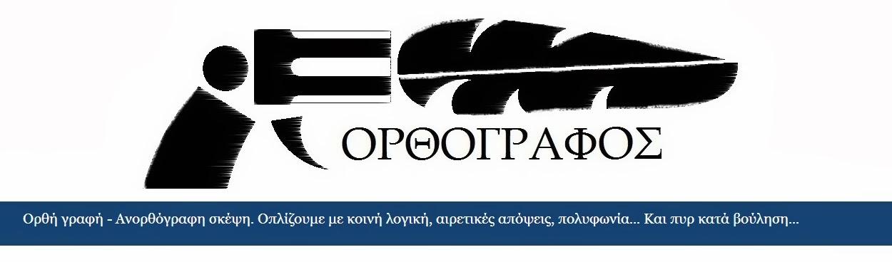 Ορθογράφος