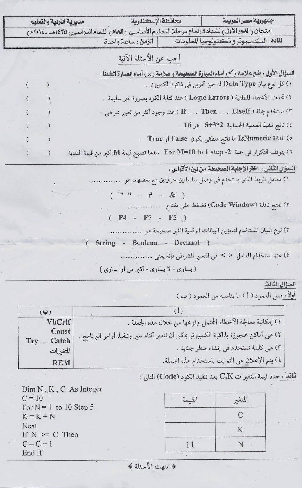 امتحان الكمبيوتر للشهادة الاعدادية الترم الثانى 2014 محافظة الاسكندرية scan0003.jpg