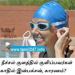 kaadhu paramarippu, neechal kulathil kulippadhal varum kaadhu kolarugal, ear infection by swimming in pools, Ear pain, sevi selvam, sevi kolarugal, kadhil seel vadidhal, air plugs, cotton panchu thengai ennai, precautions before swimming pool