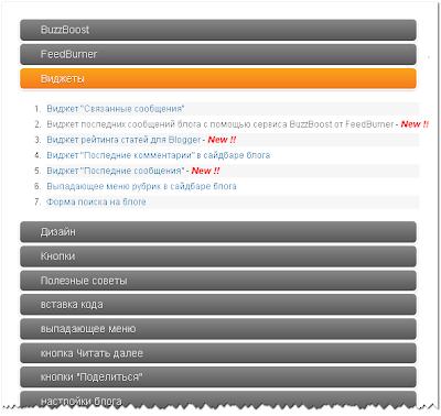 Карта сайта в виде таблицы (аккордеон)