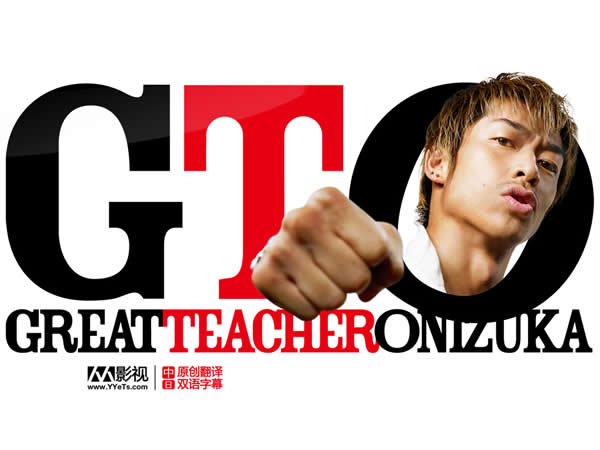 GTO麻辣教師2(日劇) Great Teacher Onizuka 2