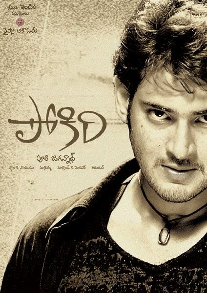 Pokiri Telugu HD movie Watch Online | mahesh babu,ileana D'cruz