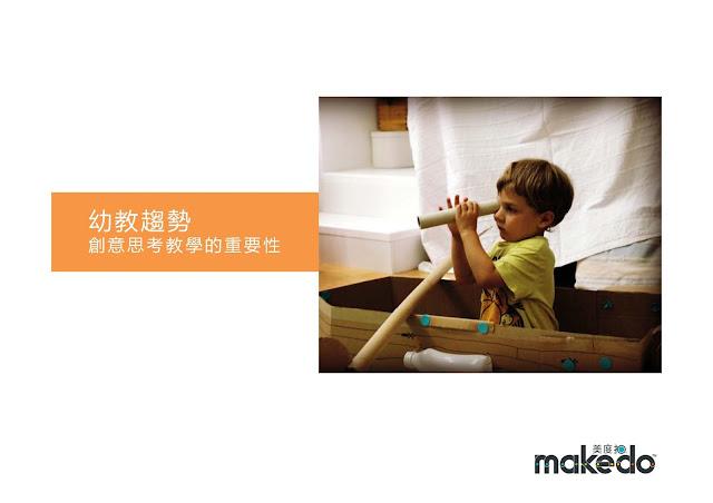 makedo 創意思考教學的重要性