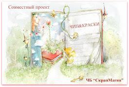 "СП Чип&Краски"".2 этап"