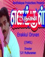 Watch Enakkul Oruvan (1984) Tamil Movie Online