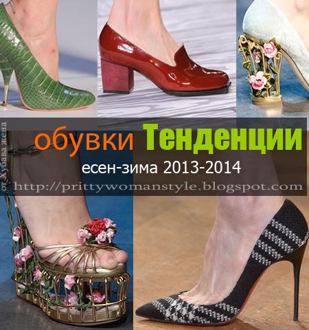 Обувки тенденции есен-зима 2014