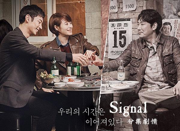 《韓劇 Signal 信號》分集劇情 劇情預告大結局