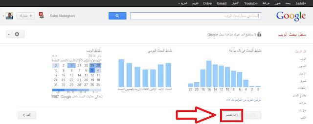 منع محرك بحث جوجل من تخزين عمليات البحث التي يقوم بها المستخدم