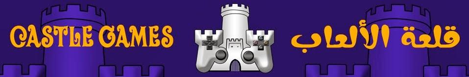 قلعة الألعاب castle games
