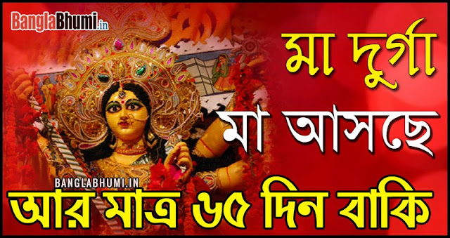 Maa Durga Asche 65 Din Baki - Maa Durga Asche Photo in Bangla
