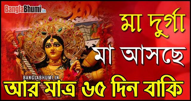 Maa Durga Asche 65 Din Baki - Maa Durga Asche Photo in Bangla