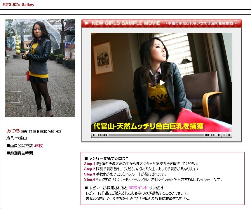 Real_Street_Angels_m212_MITSUKI Jxal Street Angelc - m212 MITSUKI 05240
