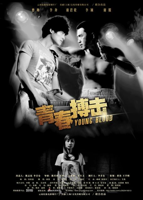 Young+Blood+%282012%29+DVDRip+300MB++hnmovies