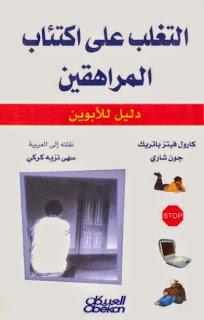 كتاب التغلب على اكتئاب المراهقين - كارول فيتزباتريك ، جون شاري