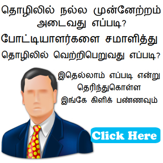 Tamil Business